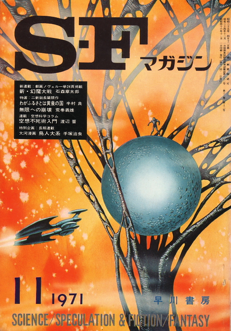 Science fiction magazine cover art by Kazuaki Saito