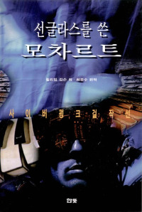 Cover art for Korean edition of Mirrorshades anthology