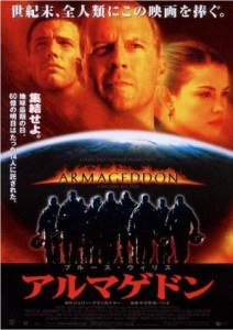 Armageddon movie promo poster
