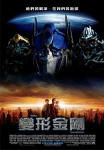 Transformers movie promo poster